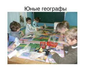 Юные географы
