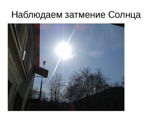 Наблюдаем затмение Солнца