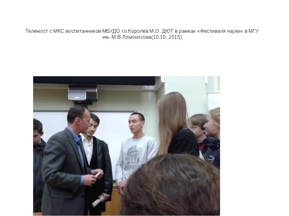 Телемост с МКС воспитанников МБУДО г.о.Королёв М.О. ДЮТ в рамках «Фестиваля н...