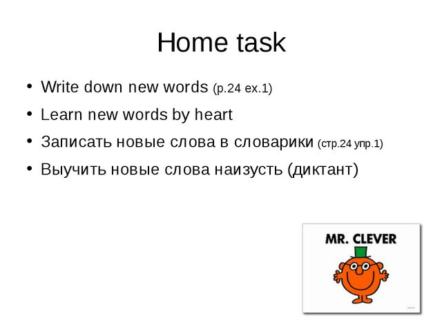 Home task Write down new words (p.24 ex.1) Learn new words by heart Записать...