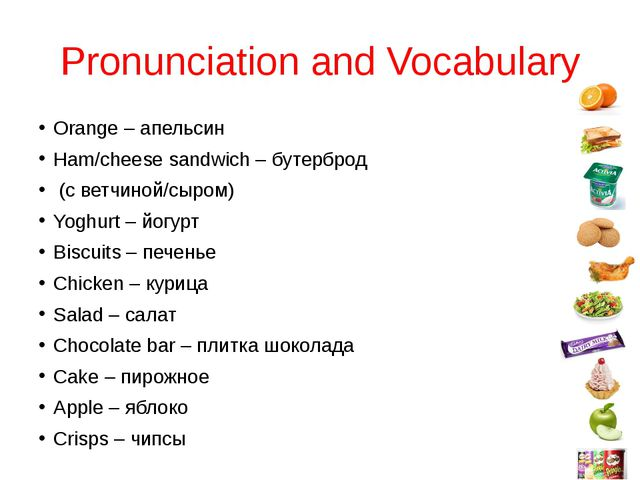 Pronunciation and Vocabulary Orange – апельсин Ham/cheese sandwich – бутербро...