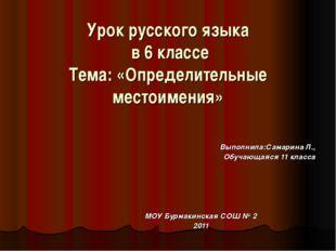 Урок русского языка в 6 классе Тема: «Определительные местоимения» Выполнила: