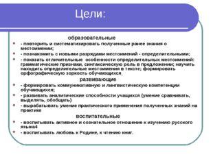 Цели: образовательные - повторить и систематизировать полученные ранее знани
