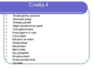 Слайд 4 Позв(о,а)лять шалости  Велоси(п,пп)ед Янва(рь,р)ский Ждал н(е,и)ск