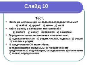 Слайд 10 Тест. Какое из местоимений не является определительным? а) любой к)