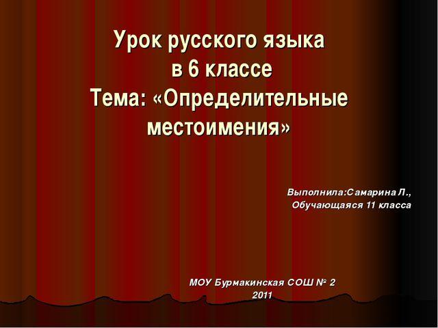 Урок русского языка в 6 классе Тема: «Определительные местоимения» Выполнила:...