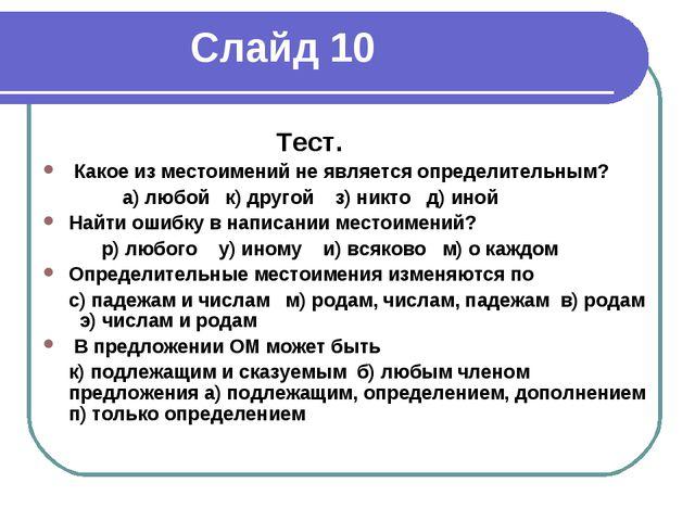 Слайд 10 Тест. Какое из местоимений не является определительным? а) любой к)...