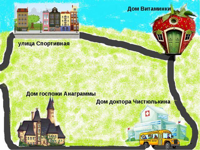 Дом госпожи Анаграммы Дом доктора Чистюлькина улица Спортивная Дом Витаминки