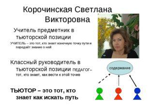 Корочинская Светлана Викторовна Учитель предметник в тьюторской позиции УЧИТЕ