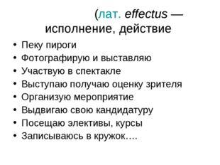 Эффе́кт (лат.effectus— исполнение, действие Пеку пироги Фотографирую и выст