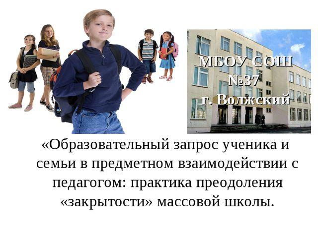 МБОУ СОШ №37 г. Волжский «Образовательный запрос ученика и семьи в предметном...