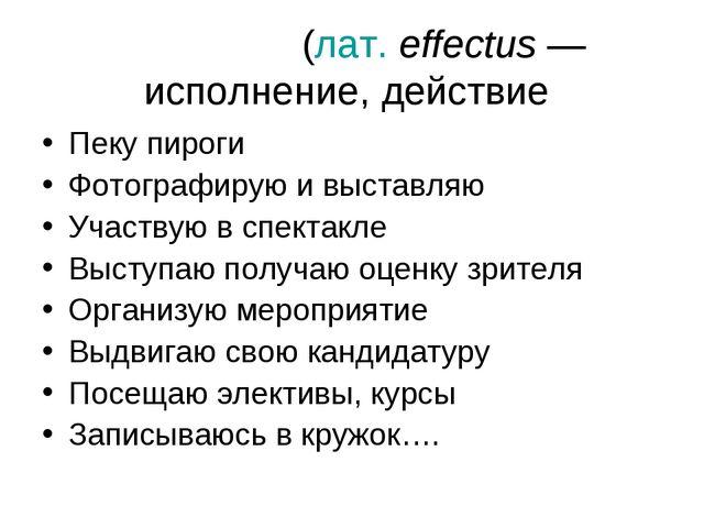 Эффе́кт (лат.effectus— исполнение, действие Пеку пироги Фотографирую и выст...