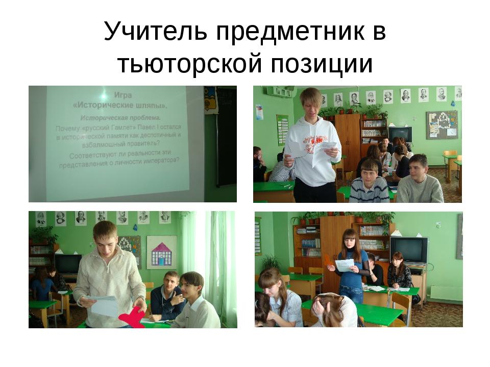 Учитель предметник в тьюторской позиции