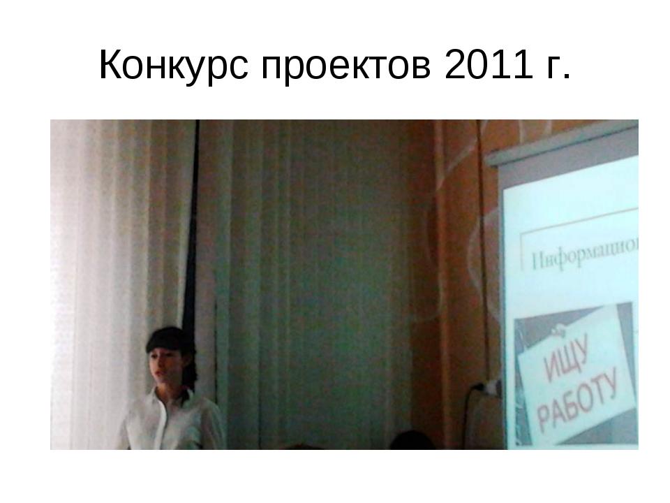 Конкурс проектов 2011 г.