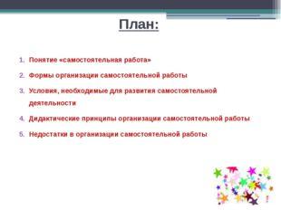 План: Понятие «самостоятельная работа» Формы организации самостоятельной рабо