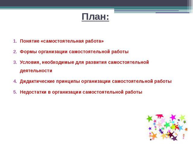 План: Понятие «самостоятельная работа» Формы организации самостоятельной рабо...