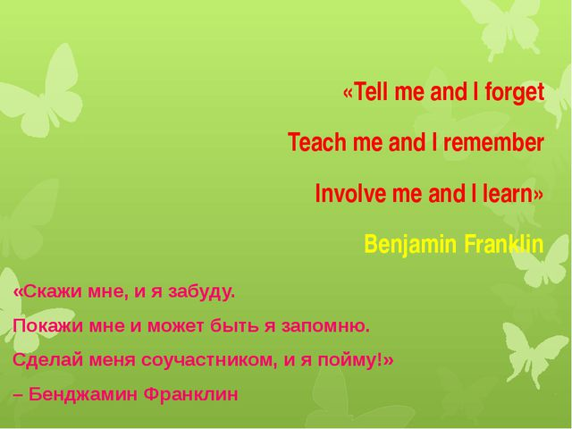 «Tell me and I forget Teach me and I remember Involve me and I learn» Benjami...