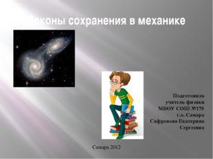 Законы сохранения в механике Подготовила учитель физики МБОУ СОШ №170 г.о. Са