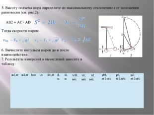 5. Высоту подъема шара определите по максимальному отклонению s от положения