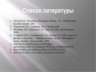 Список литературы Иродов И.Е. Механика. Основные законы. - М.: Лаборатория ба
