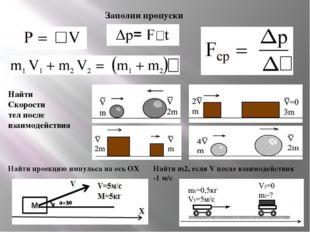 Заполни пропуски Найти Скорости тел после взаимодействия Найти проекцию импул