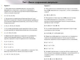 Тест «Закон сохранения импульса» Вариант 1 1. Чему равен модуль изменения имп