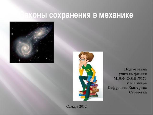 Законы сохранения в механике Подготовила учитель физики МБОУ СОШ №170 г.о. Са...