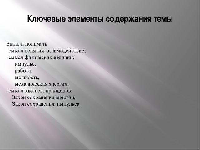 Знать и понимать -смысл понятия взаимодействие; -смысл физических величин: им...