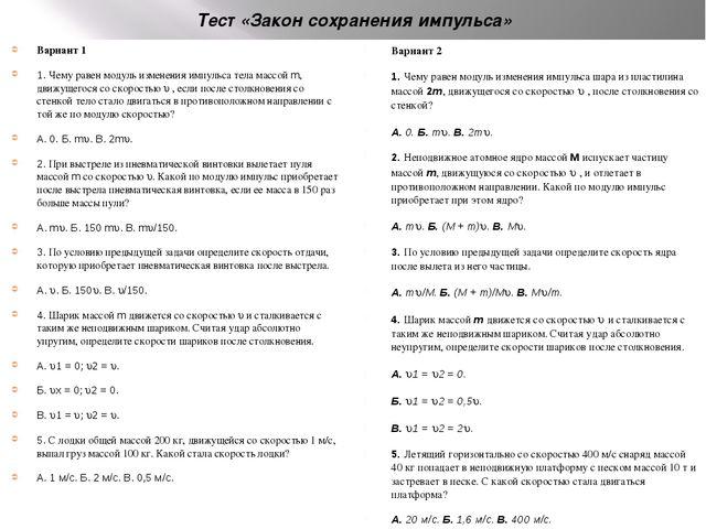 Тест «Закон сохранения импульса» Вариант 1 1. Чему равен модуль изменения имп...