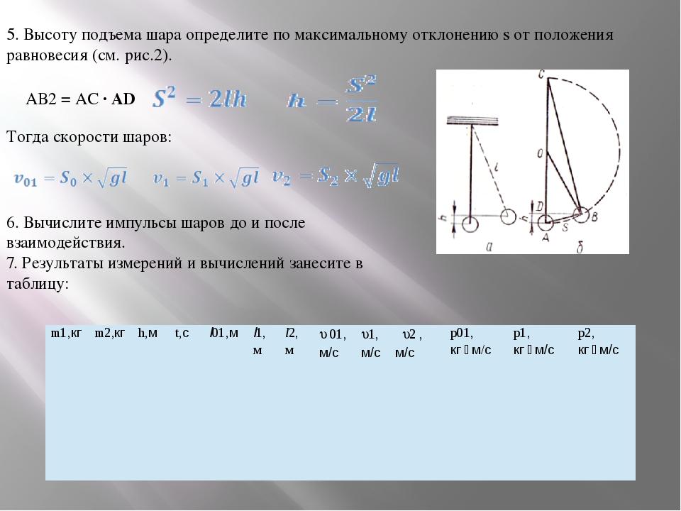 5. Высоту подъема шара определите по максимальному отклонению s от положения...