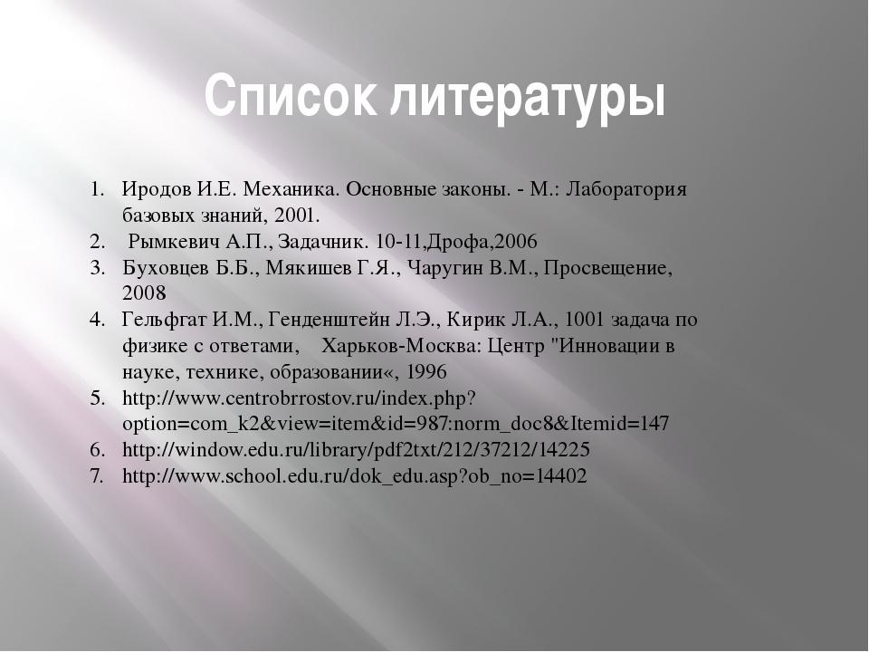 Список литературы Иродов И.Е. Механика. Основные законы. - М.: Лаборатория ба...