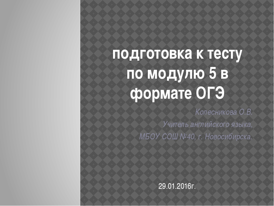 подготовка к тесту по модулю 5 в формате ОГЭ Колесникова О.В. Учитель английс...