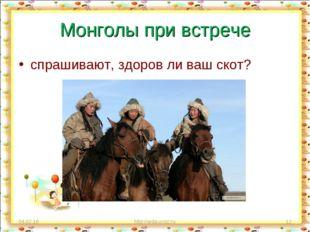 Монголы при встрече спрашивают, здоров ли ваш скот? * http://aida.ucoz.ru * h