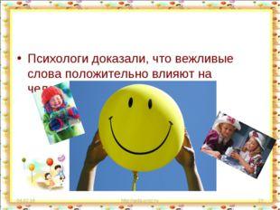 Психологи доказали, что вежливые слова положительно влияют на человека * http