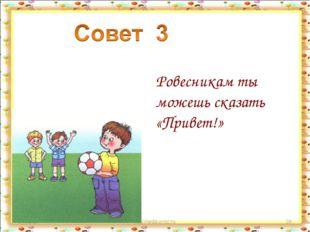 * http://aida.ucoz.ru * Ровесникам ты можешь сказать «Привет!» http://aida.uc