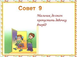 * http://aida.ucoz.ru * Мальчик должен пропустить девочку вперёд http://aida.