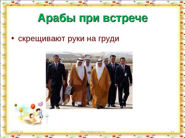 Арабы при встрече скрещивают руки на груди * http://aida.ucoz.ru * http://aid...