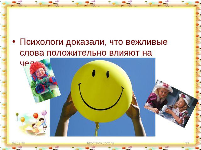 Психологи доказали, что вежливые слова положительно влияют на человека * http...