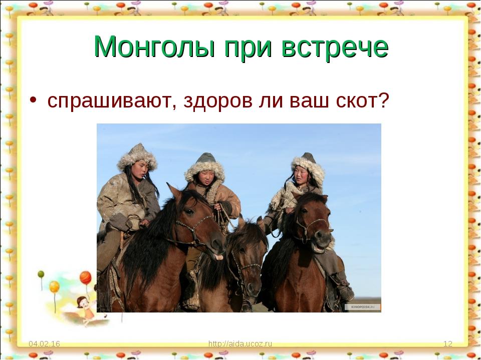 Монголы при встрече спрашивают, здоров ли ваш скот? * http://aida.ucoz.ru * h...