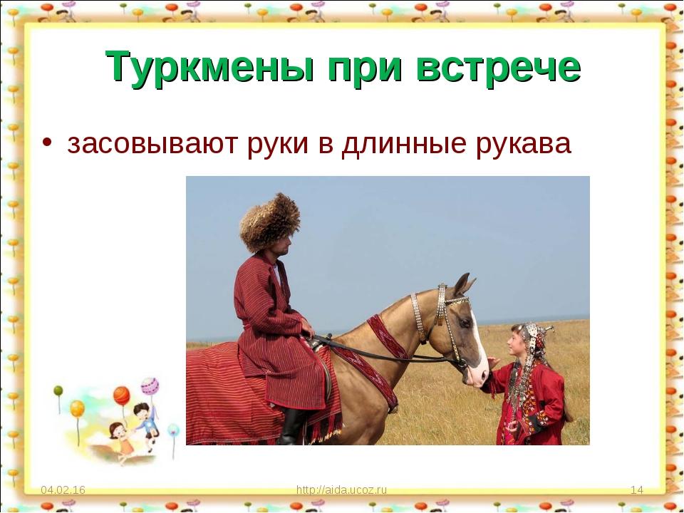 Туркмены при встрече засовывают руки в длинные рукава * http://aida.ucoz.ru *...
