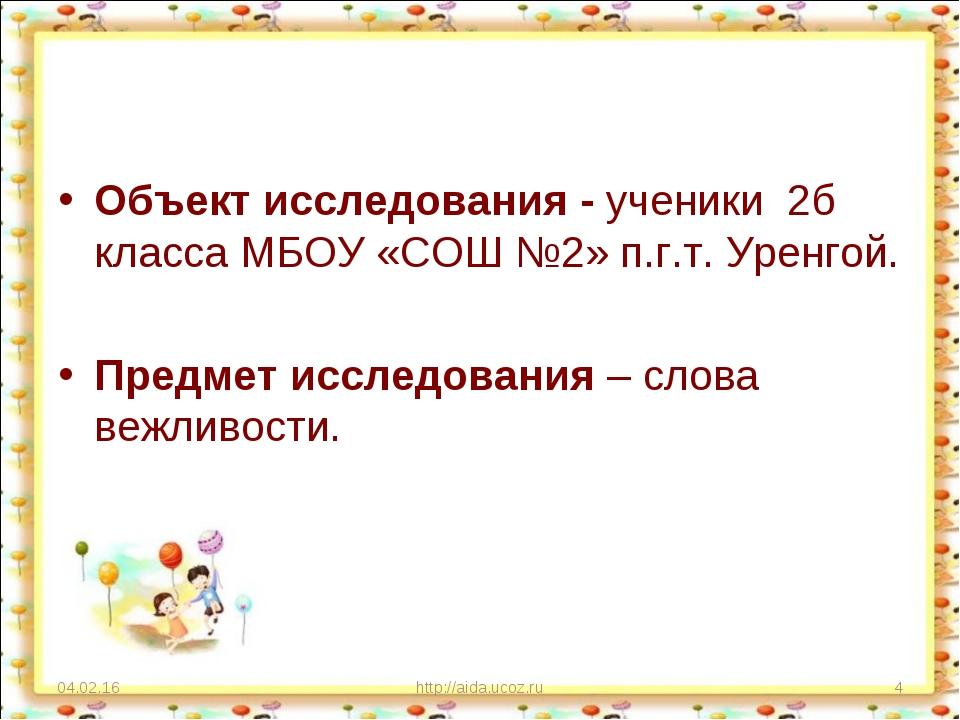 Объект исследования - ученики 2б класса МБОУ «СОШ №2» п.г.т. Уренгой. Предмет...