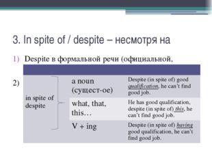 3. In spite of / despite – несмотря на Despite в формальной речи (официальной