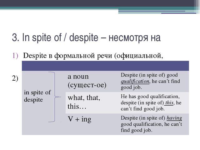 3. In spite of / despite – несмотря на Despite в формальной речи (официальной...