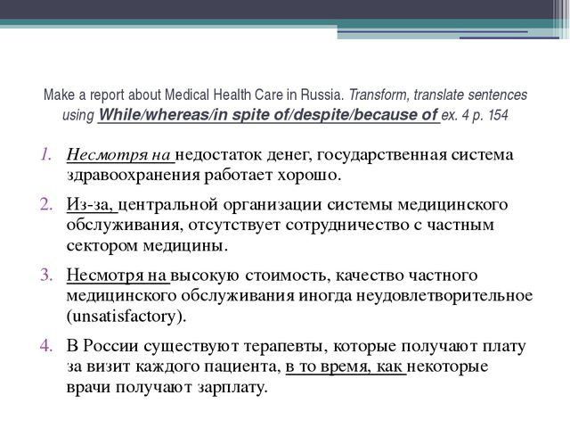 Make a report about Medical Health Care in Russia. Transform, translate sente...