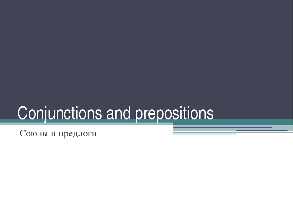 Conjunctions and prepositions Союзы и предлоги
