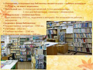 Помещение, отведенное под библиотеку является класс – кабинет площадью 35,75