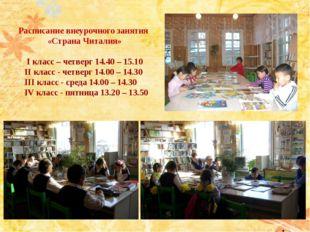 Расписание внеурочного занятия «Страна Читалия» I класс – четверг 14.40 – 15.