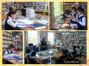 ученицы 3 класса учусь читать Айаана (1 класс) 2 класс 2015 год Аня Макарова