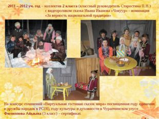 2011 – 2012 уч. год – коллектив 2 класса (классный руководитель Старостина П.