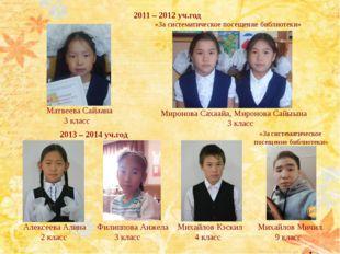 2011 – 2012 уч.год Матвеева Сайаана 3 класс Миронова Сахаайа, Миронова Сайыын